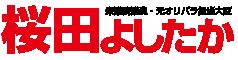 桜田義孝(さくらだよしたか)公式サイト